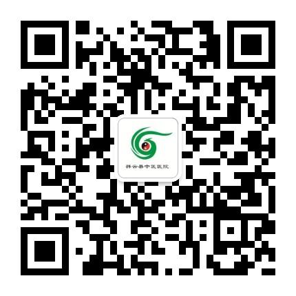 祥云县中医医院