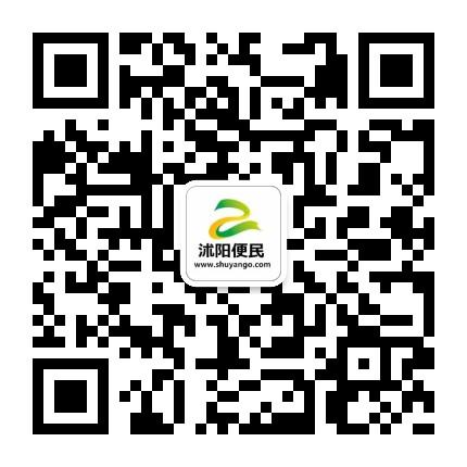 沭阳便民服务平台