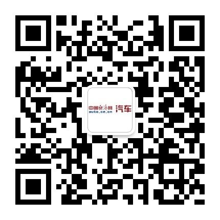 中国经济网汽车