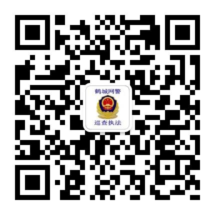 鹤城网安巡查执法