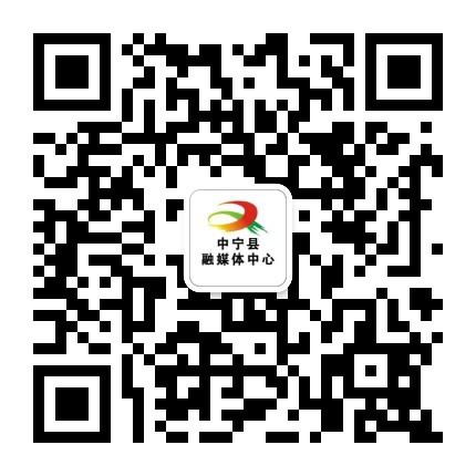 中宁广播电视台