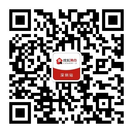 搜狐焦点深圳