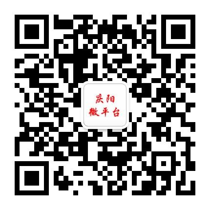 庆阳微平台