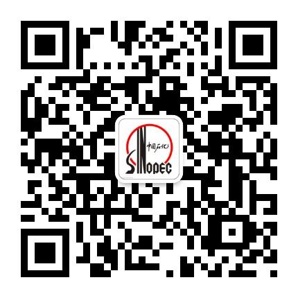 中国石化山东青岛石油分公司