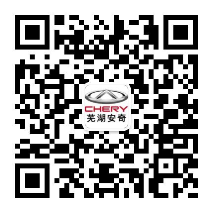 奇瑞汽车芜湖安奇4S店