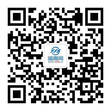 闽南网-微信二维码
