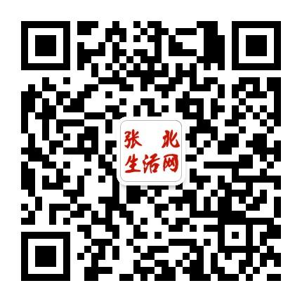 张北生活网