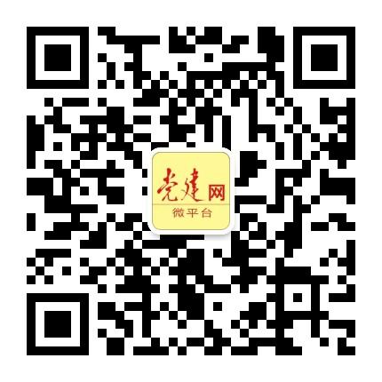 党建网微平台