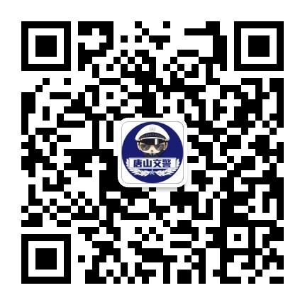 唐山交通安全微发布