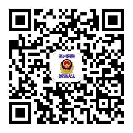 衢州网警巡查执法