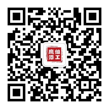 鹰潭组工微讯