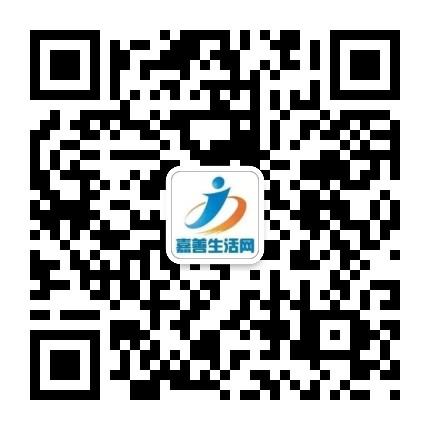 嘉善生活网官网