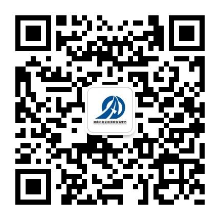 唐山市社会保险服务中心