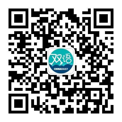 中国日报双语新闻微信公众号二维码