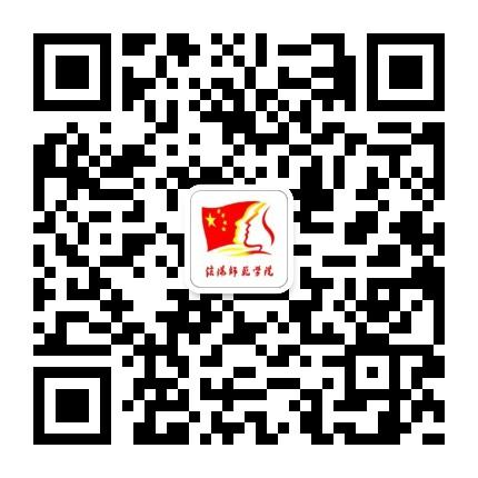 信阳师范学院团委