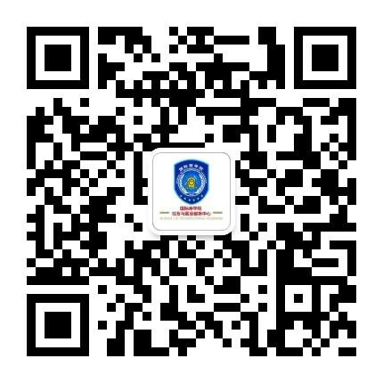 国商校友与就业服务中心