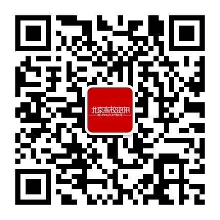 北京高校资讯