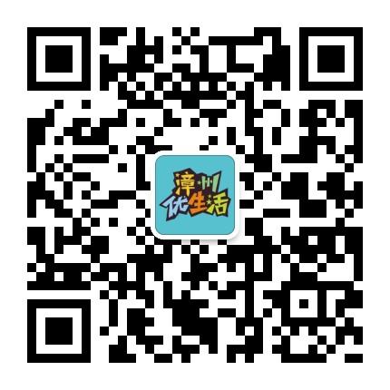 漳州优生活