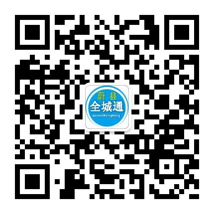 蔚县全城通网