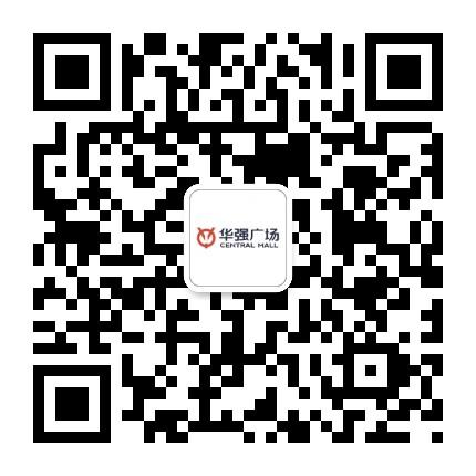 芜湖华强广场