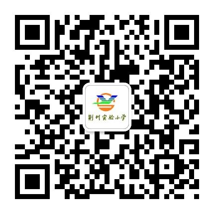荆州实验小学