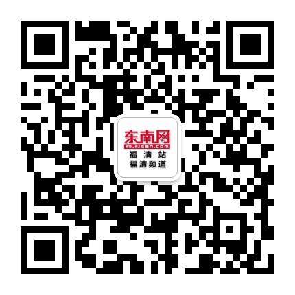 福清东南网