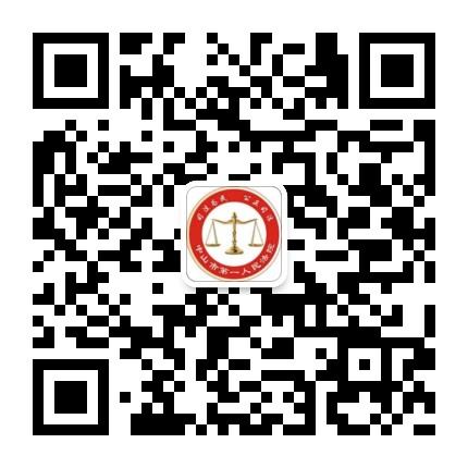 中山市第一人民法院