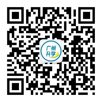 广州升学快讯