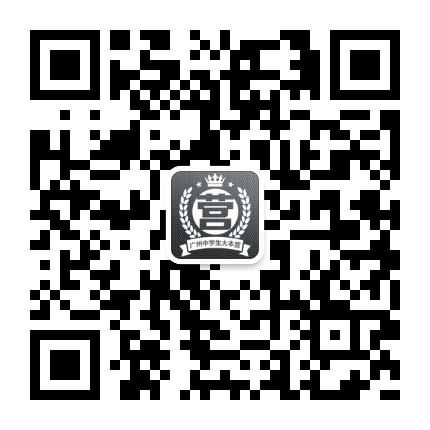 广州中学生大本营