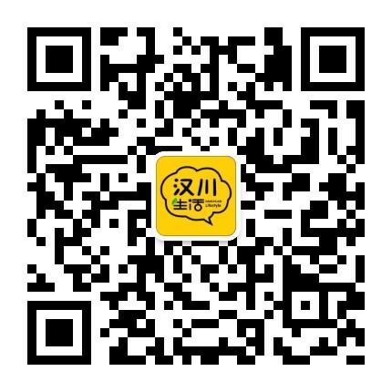 汉川生活网