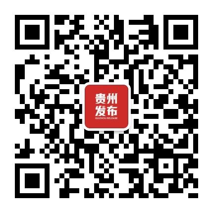 贵州发布微信公众号二维码