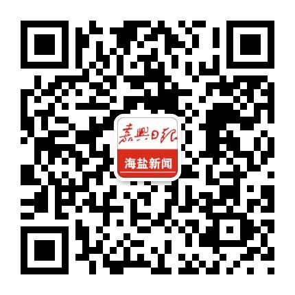 嘉兴日报海盐新闻