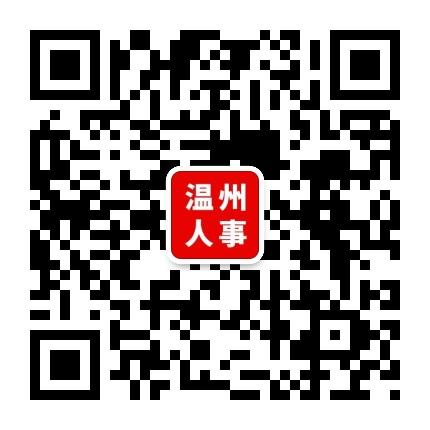 温州人事考试发布