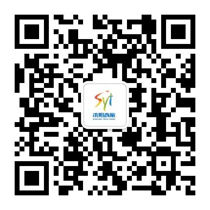 沈阳青年国际旅行社