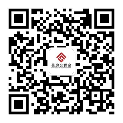 咸宁住房公积金管理中心