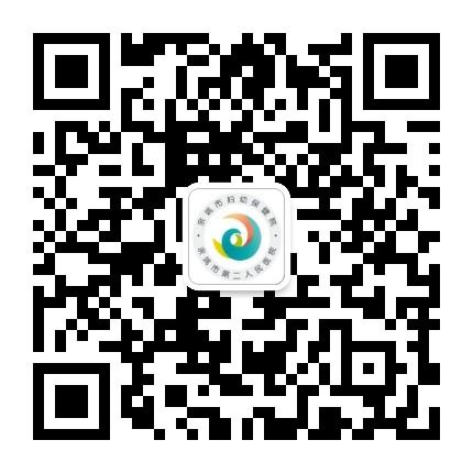 余姚市第二人民医院