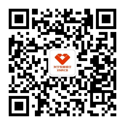 兴宁市农村信用合作联社