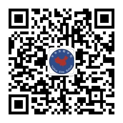 漯河市宇华实验学校