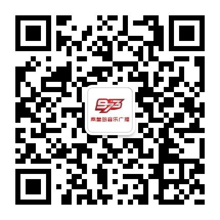 秦皇岛音乐广播