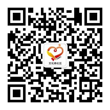 绥德县名州镇文化路社区