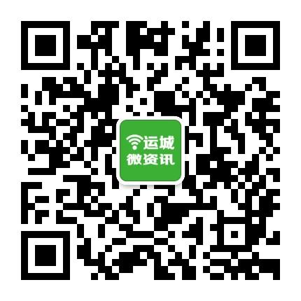 运城微资讯