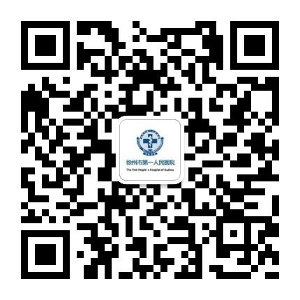 徐州市第一人民医院