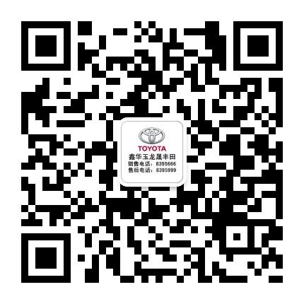 兴安盟龙晟丰田汽车销售