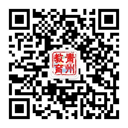 青州教育视界