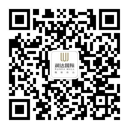 萍乡润达国际购物中心