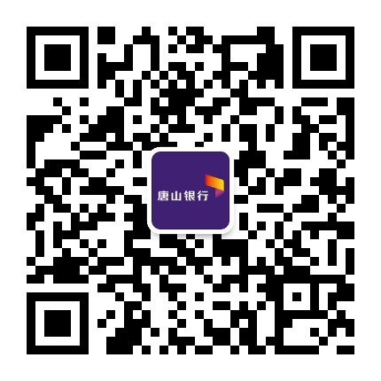 唐山银行微资讯