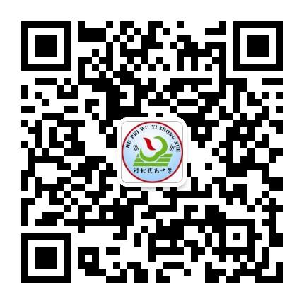 河北武邑中学
