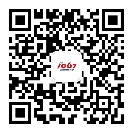 石家庄音乐广播