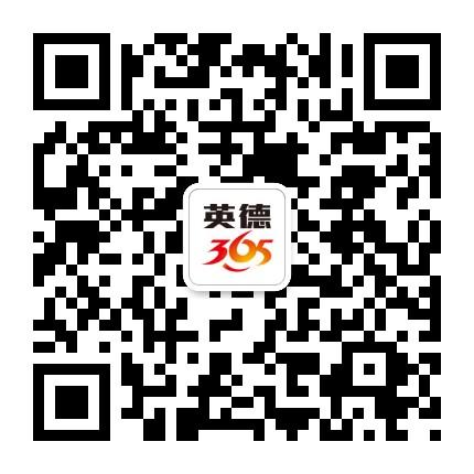 英德365网