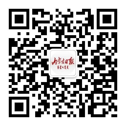 内蒙古日报微信公众号二维码